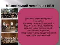 Міжшкільний чемпіонат КВН Допомога дитячому будинку «Теремок»; дитячому садку...