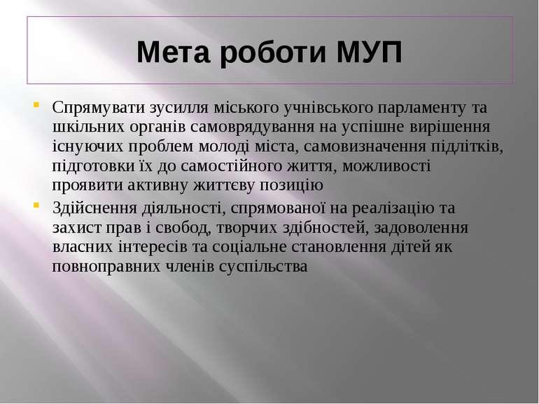 Мета роботи МУП Спрямувати зусилля міського учнівського парламенту та шкільни...