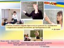 Учитель повинен свідомо йди в ногу із сучасністю, пройматися і надихатися сил...