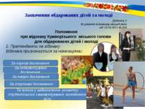 Заохочення обдарованих дітей та молоді Додаток 1 до рішення виконкому міської...