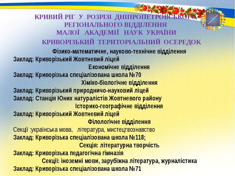 КРИВИЙ РІГ У РОЗРІЗІ ДНІПРОПЕТРОВСЬКОГО РЕГІОНАЛЬНОГО ВІДДІЛЕННЯ МАЛОЇ АКАДЕМ...