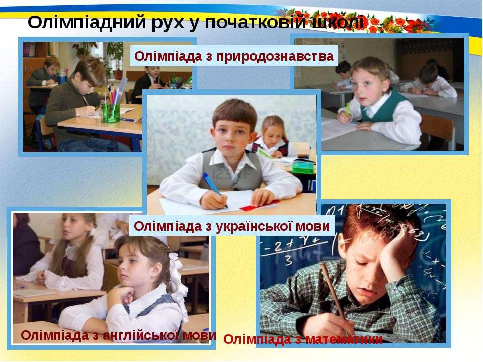 Олімпіада з математики Олімпіада з англійської мови Олімпіадний рух у початко...