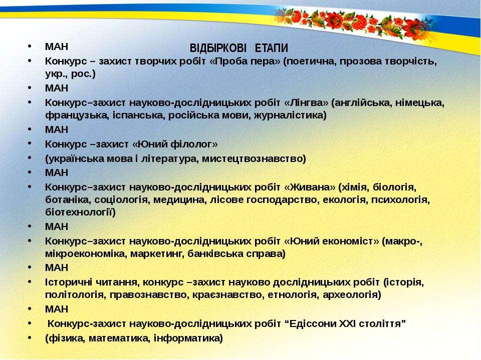 МАН Конкурс – захист творчих робіт «Проба пера» (поетична, прозова творчість,...