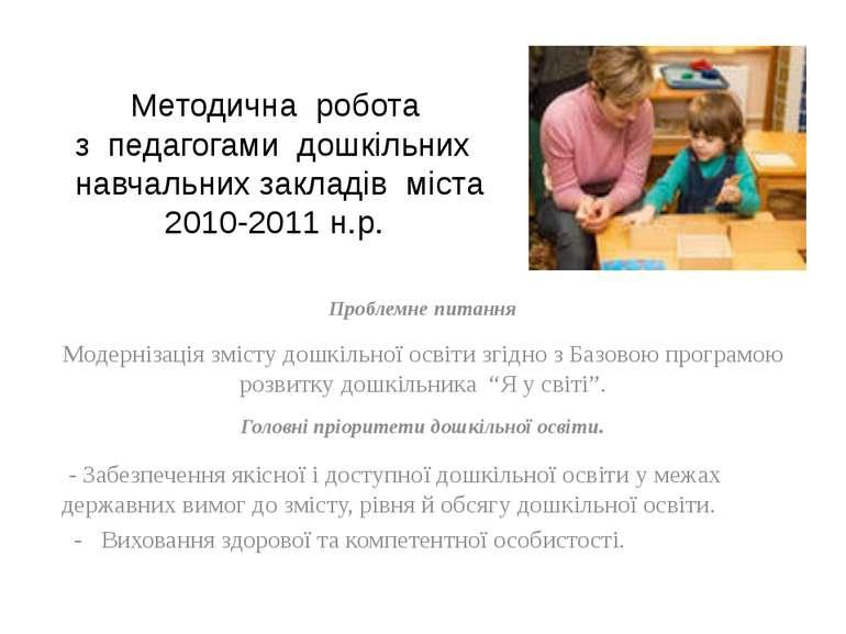 Методична робота з педагогами дошкільних навчальних закладів міста 2010-2011 ...