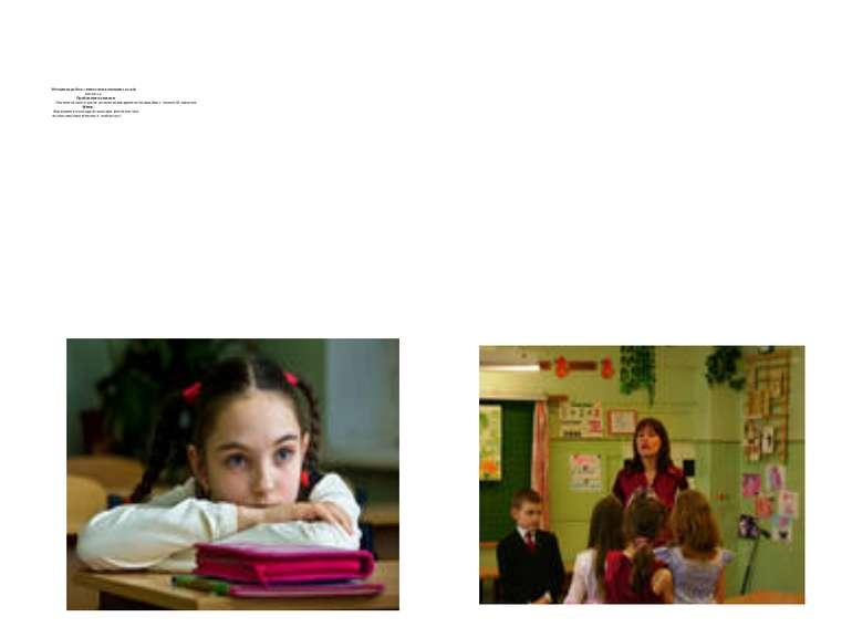 Методична робота з вчителями початкових класів 2010-2011 н.р. Проблемне питан...