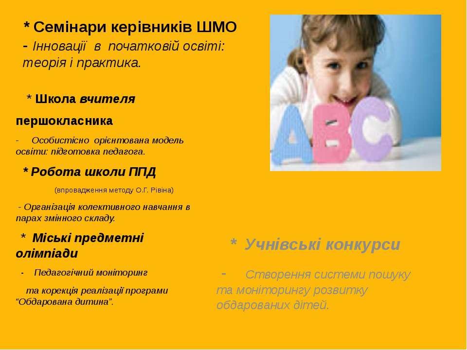 * Семінари керівників ШМО - Інновації в початковій освіті: теорія і практика....