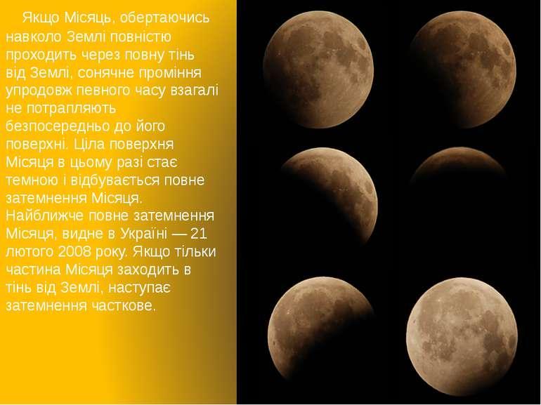 Якщо Місяць, обертаючись навколо Землі повністю проходить через повну тінь ві...