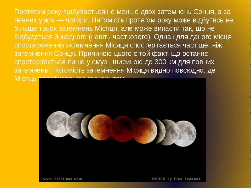 Протягом року відбувається не менше двох затемнень Сонця, а за певних умов — ...