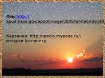 Фон: http://apod.nasa.gov/apod/image/0809/whitebirds640_rhopkins.jpg Картинки...