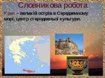 Словникова робота Крит – великій острів в Середземному морі, центр стародавнь...