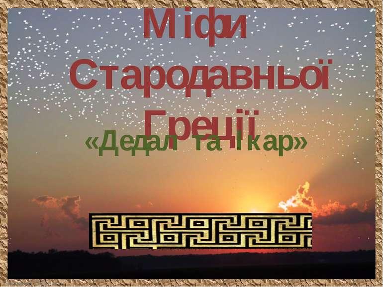 Міфи Стародавньої Греції «Дедал та Ікар» FokinaLida.75@mail.ru