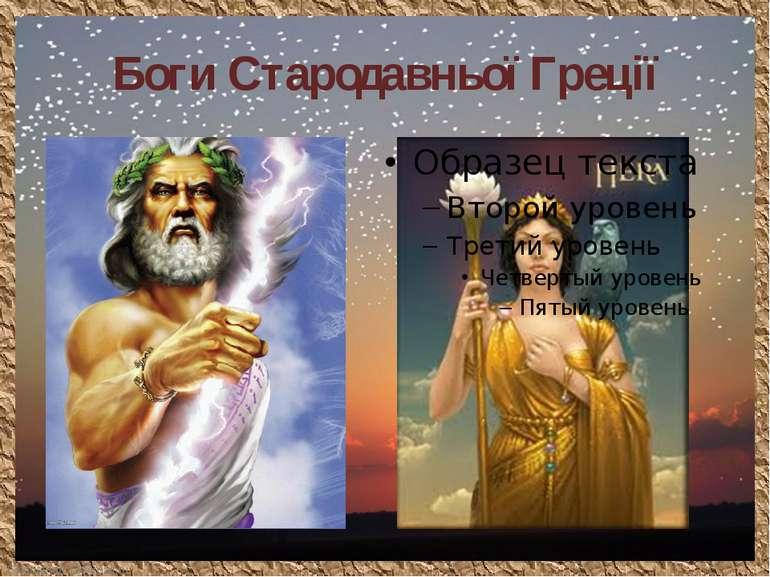Боги Стародавньої Греції FokinaLida.75@mail.ru