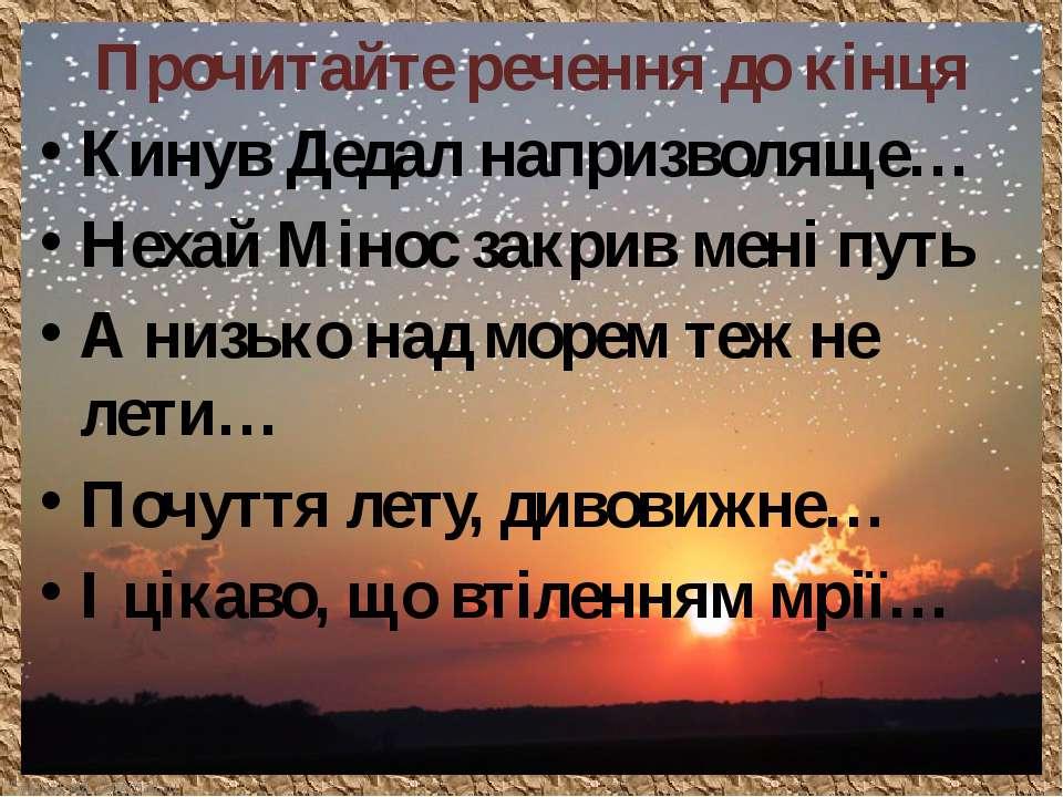 Прочитайте речення до кінця Кинув Дедал напризволяще… Нехай Мінос закрив мені...