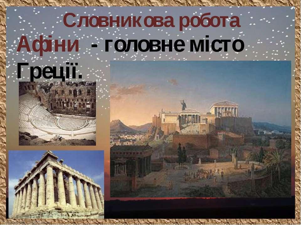 Словникова робота Афіни - головне місто Греції. FokinaLida.75@mail.ru