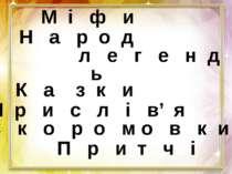М і ф и Н а р о д л е г е н д и К а з к и П р и с л і в' я С к о р о м о в к ...