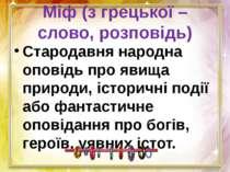Міф (з грецької – слово, розповідь) Стародавня народна оповідь про явища прир...
