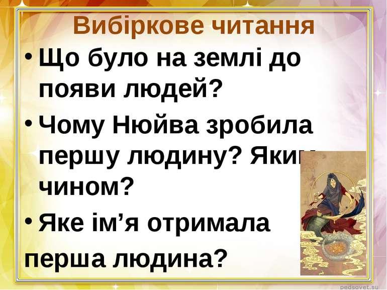 Вибіркове читання Що було на землі до появи людей? Чому Нюйва зробила першу л...