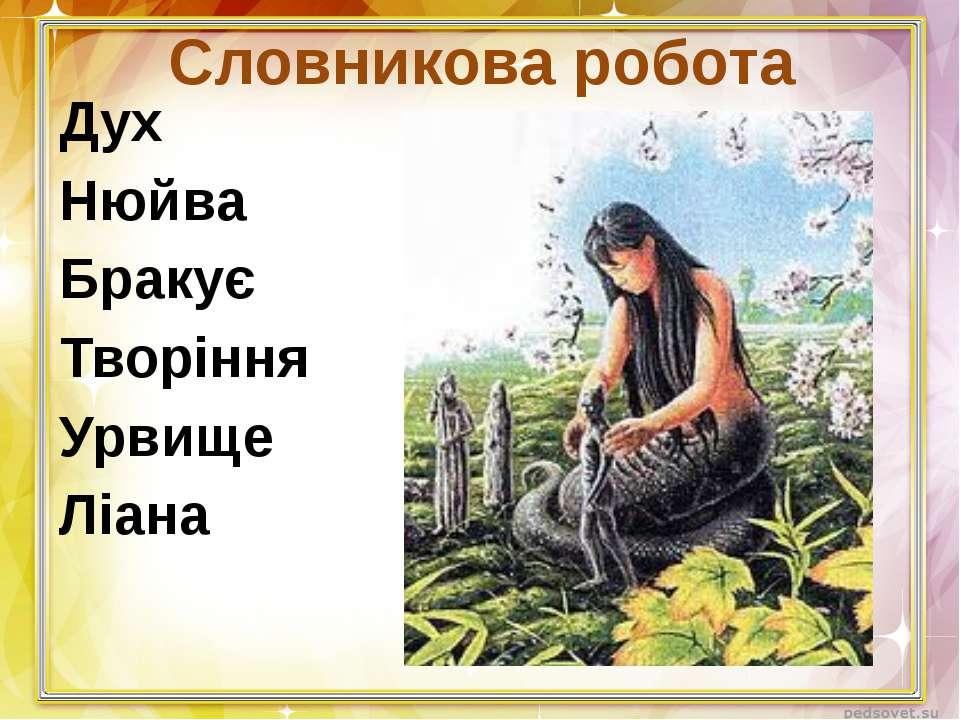 Словникова робота Дух Нюйва Бракує Творіння Урвище Ліана