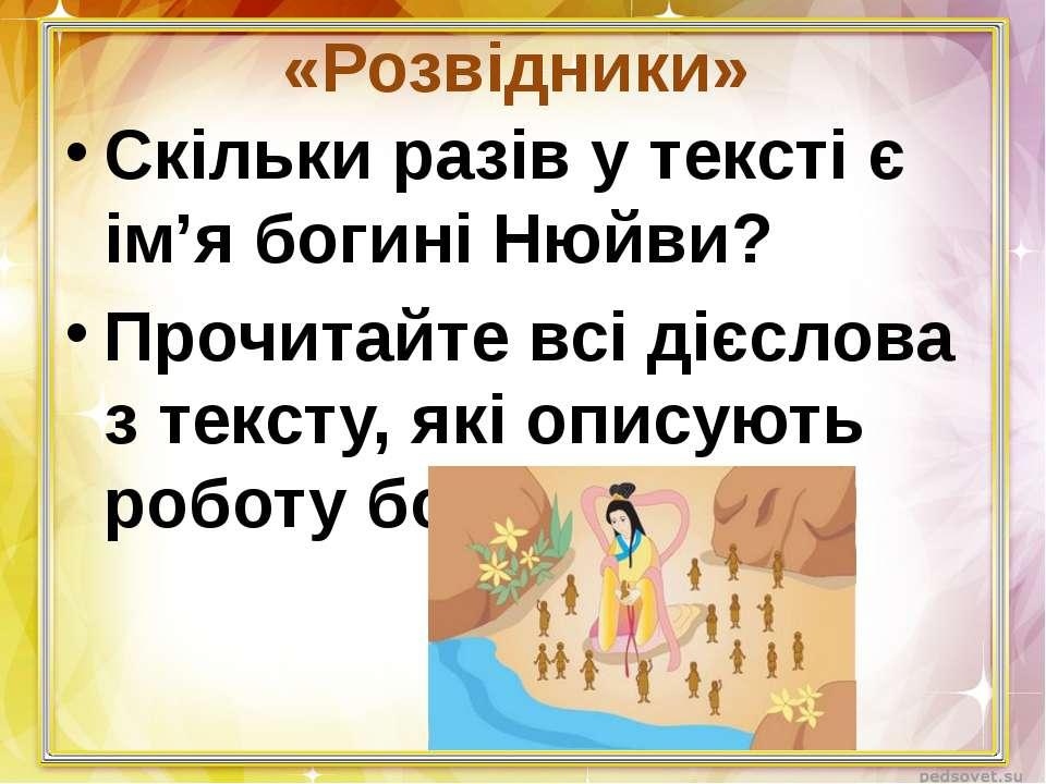 «Розвідники» Скільки разів у тексті є ім'я богині Нюйви? Прочитайте всі дієсл...