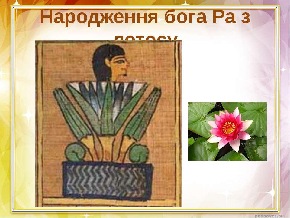 Народження бога Ра з лотосу