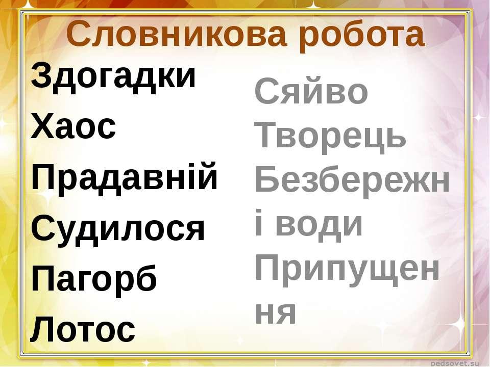 Словникова робота Здогадки Хаос Прадавній Судилося Пагорб Лотос Сяйво Творець...