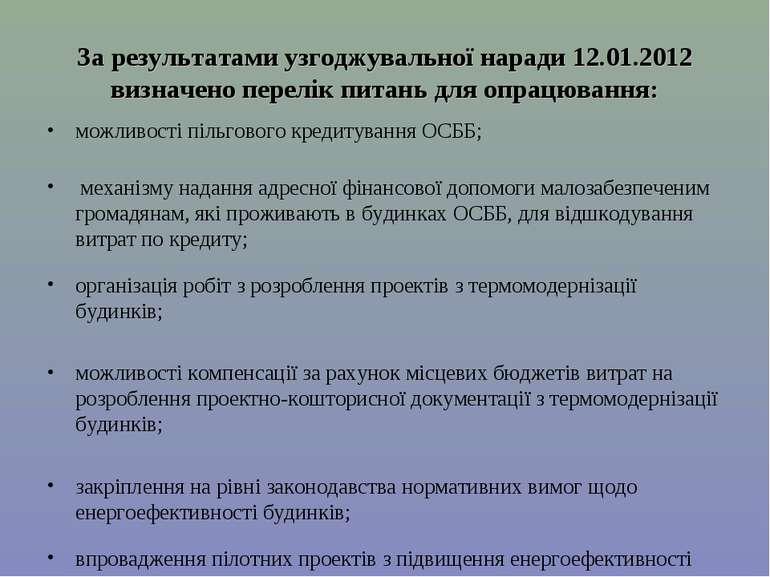 За результатами узгоджувальної наради 12.01.2012 визначено перелік питань для...