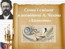Сумне і смішне в оповіданні А. Чехова «Хамелеон»