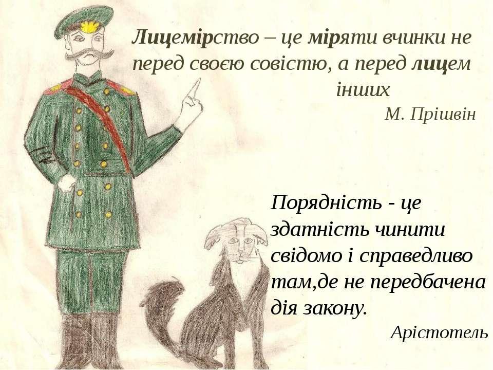 Лицемірство – це міряти вчинки не перед своєю совістю, а перед лицем інших М....