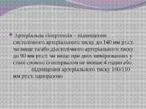 Артеріальна гіпертензія – підвищення систолічного артеріального тиску до 140 ...