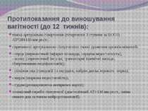 Протипоказання до виношування вагітності (до 12 тижнів): тяжка артеріальна гі...