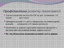 Профілактика розвитку прееклампсії Ацетилсаліцилова кислота 60–100 мг/доб, по...