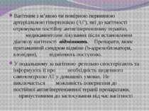 Вагітним з м'якою чи помірною первинною артеріальною гіпертензією (АГ), які д...