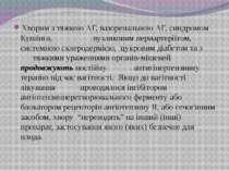 Хворим з тяжкою АГ, вазоренальною АГ, синдромом Кушінга, вузликовим периартер...