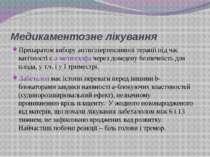 Медикаментозне лікування Препаратом вибору антигіпертензивної терапії під час...