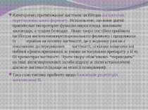 Категорично протипоказані вагітним інгібітори ангіотензин перетворювального ф...