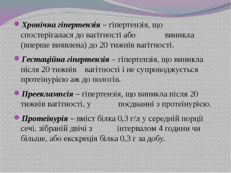 Хронічна гіпертензія – гіпертензія, що спостерігалася до вагітності або виник...