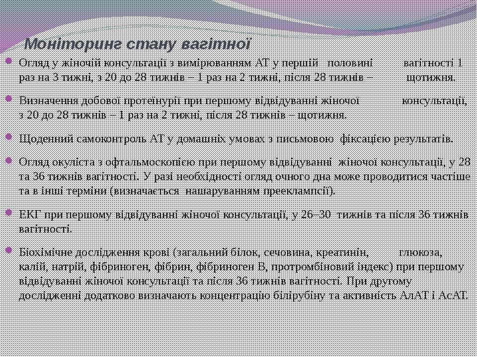 Моніторинг стану вагітної Огляд у жіночій консультації з вимірюванням АТ у пе...