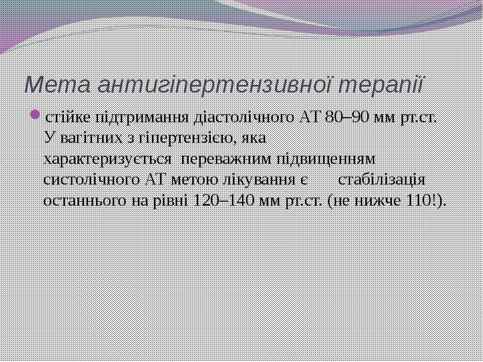 Мета антигіпертензивної терапії стійке підтримання діастолічного АТ 80–90 мм ...