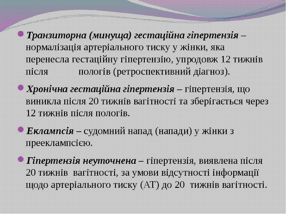 Транзиторна (минуща) гестаційна гіпертензія – нормалізація артеріального тиск...