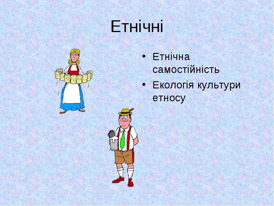 Етнічні Етнічна самостійність Екологія культури етносу