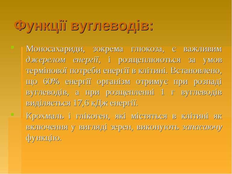 Функції вуглеводів: Моносахариди, зокрема глюкоза, є важливим джерелом енергі...