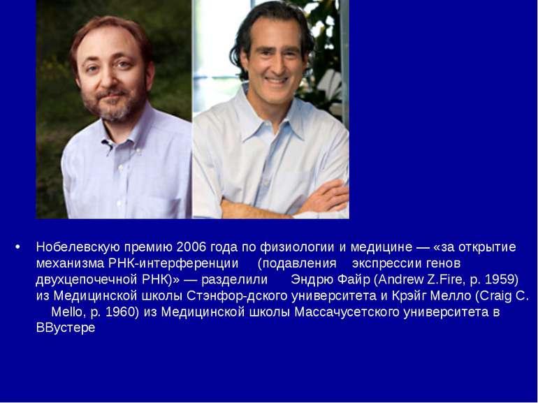 Нобелевскую премию 2006 года по физиологии и медицине — «за открытие механизм...