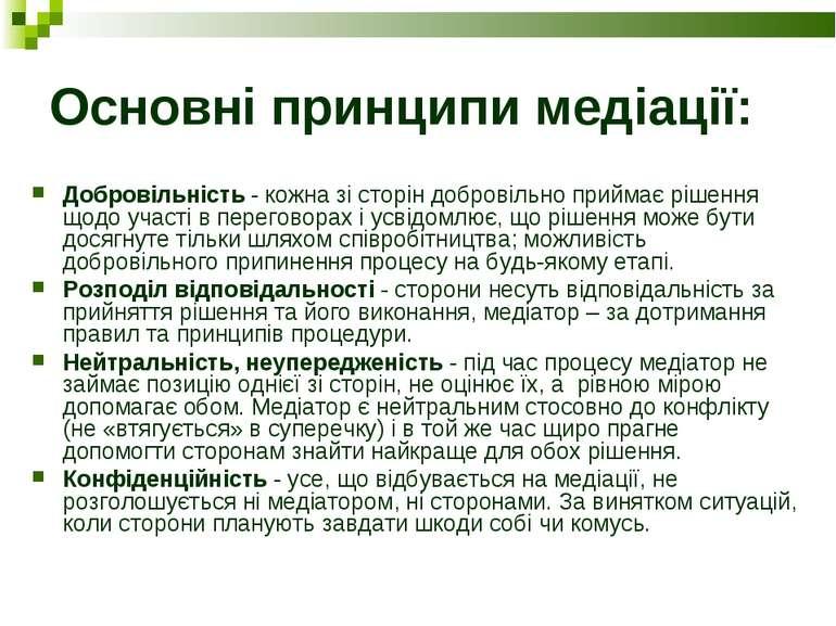 Основні принципи медіації: Добровільність - кожна зі сторін добровільно прийм...