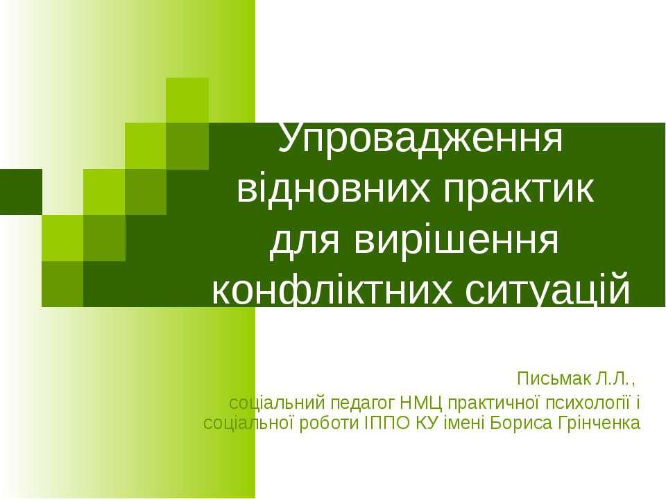 Упровадження відновних практик для вирішення конфліктних ситуацій Письмак Л.Л...
