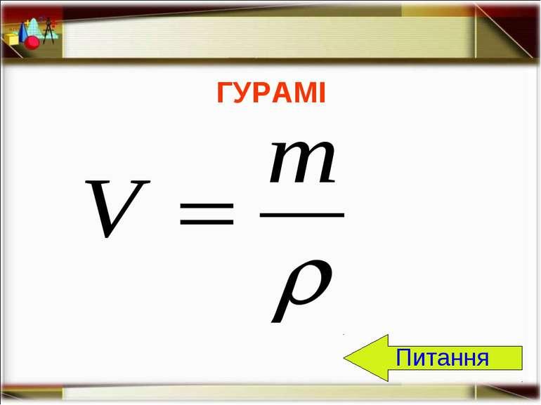 ГУРАМІ Питання http://aida.ucoz.ru