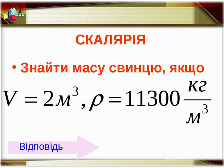 СКАЛЯРІЯ Знайти масу свинцю, якщо Відповідь http://aida.ucoz.ru