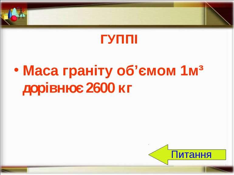 ГУППІ Маса граніту об'ємом 1м³ дорівнює 2600 кг Питання http://aida.ucoz.ru