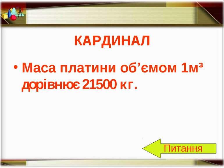 КАРДИНАЛ Маса платини об'ємом 1м³ дорівнює 21500 кг. Питання http://aida.ucoz.ru
