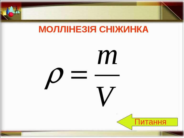 МОЛЛІНЕЗІЯ СНІЖИНКА Питання http://aida.ucoz.ru