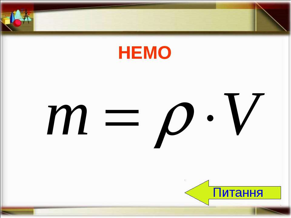 НЕМО Питання http://aida.ucoz.ru